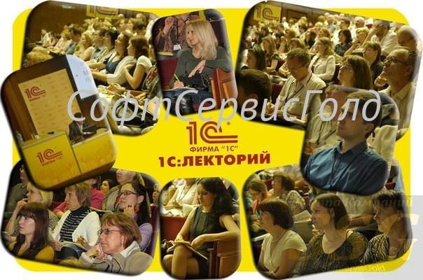 1С лекция для НКО по ведению учета в программах
