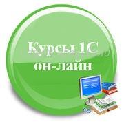 1С Розница - обучение работы с онлайн кассами