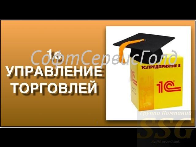 1С УТ - курс для начинающих пользователей по основному функционалу программы