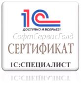 Тестирование и выдача сертификатов Профессионал 1С