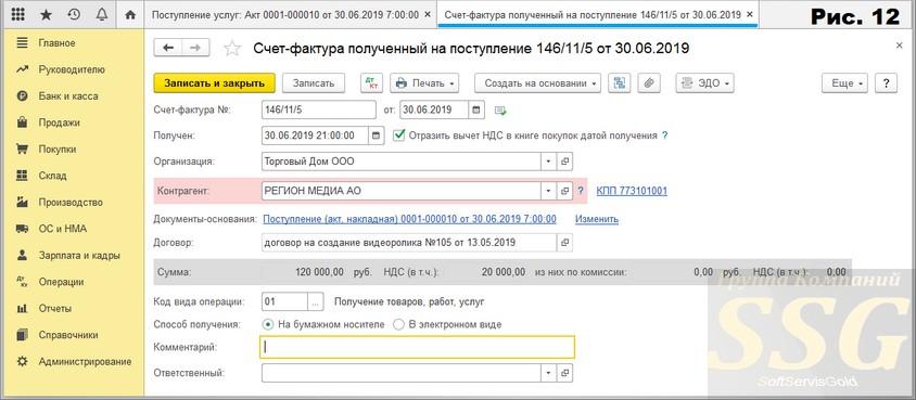 1С Бухгалтерия - формирование счет фактуры на поступление