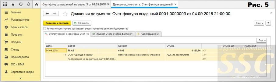 1С Бухгалтерия - движение документа выданной счет фактуры