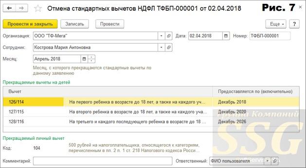1С Бухгалтерия - отмена стандартных вычетов НДФЛ