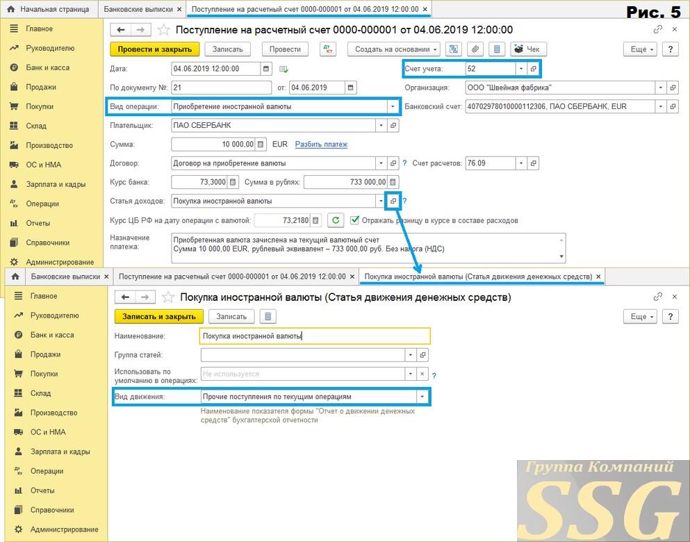 1С Бухгалтерия - настройка статьи доходов при поступлении на расчетный счет