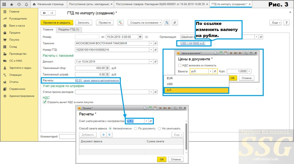 1С Бухгалтерия - внесение данных в документ ГТД по импорту