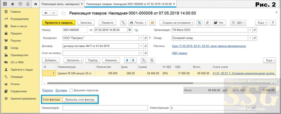 1С Бухгалтерия - формирование счет фактуры на основании реализации