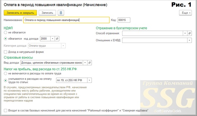 1С Бухгалтерия - создание документа начисления оплаты в период повышения квалификации