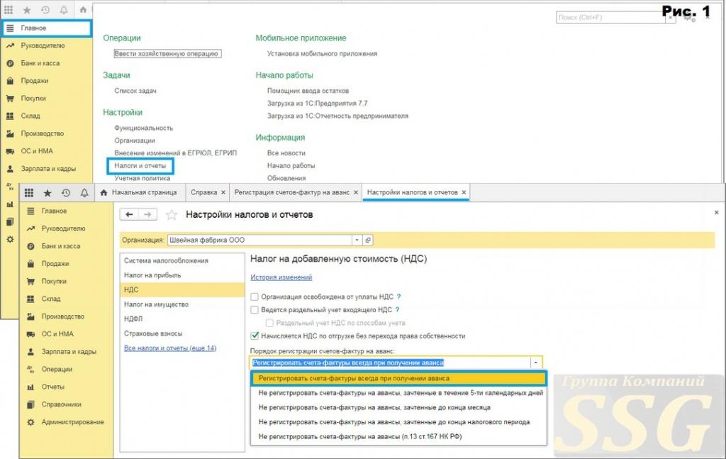 1С Бухгалтерия - настройка регистрации счетов фактур на аванс