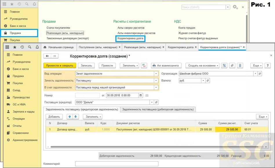 1С Бухгалтерия - создание документа корректировки долга