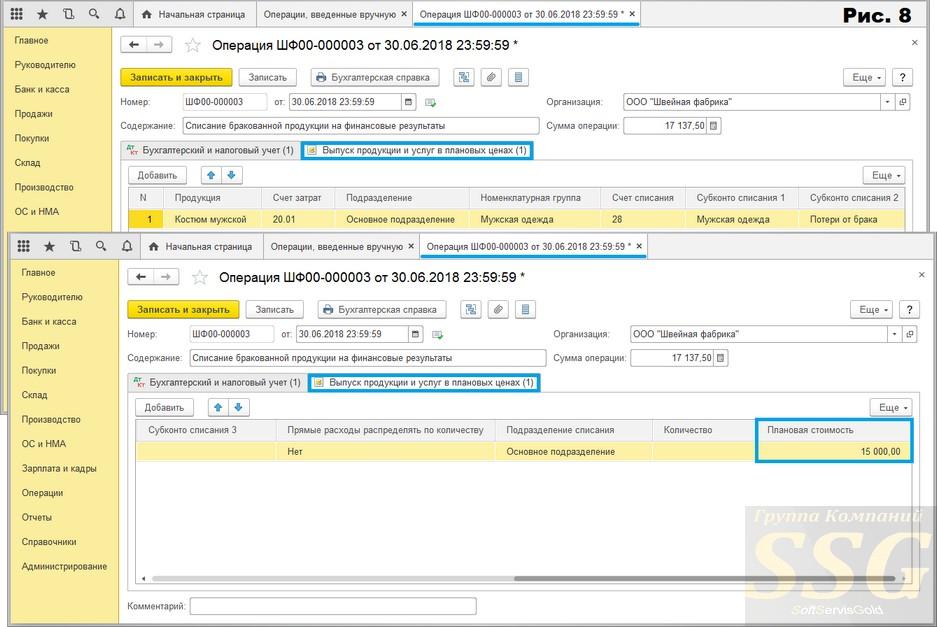 1С Бухгалтерия - выпуск продукции и услуг в плановых ценах