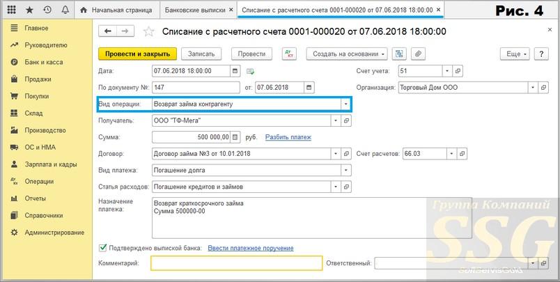 1С Бухгалтерия - настройка вида операции в документе списания с расчетного счета