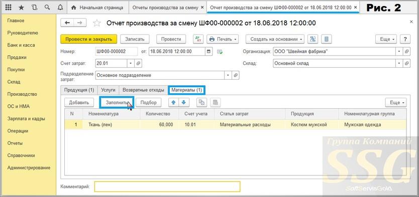 1С Бухгалтерия - материалы в отчете производства за смену