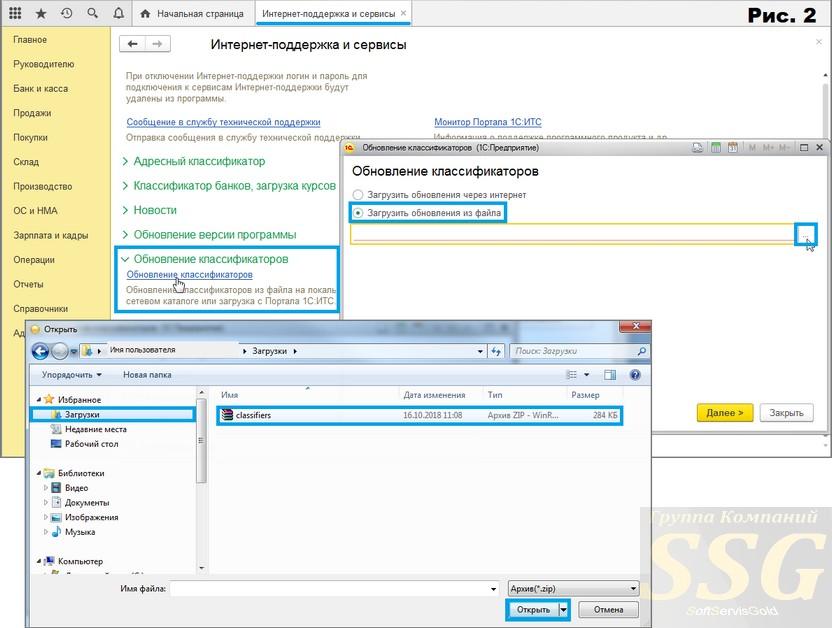 1С Бухгалтерия - загрузка классификатора в программу