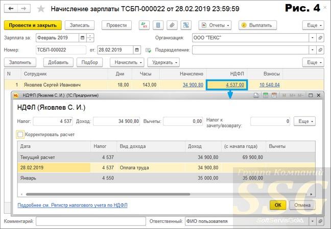 1С Бухгалтерия - анализ НДФЛ при начислении зарплаты по сотруднику