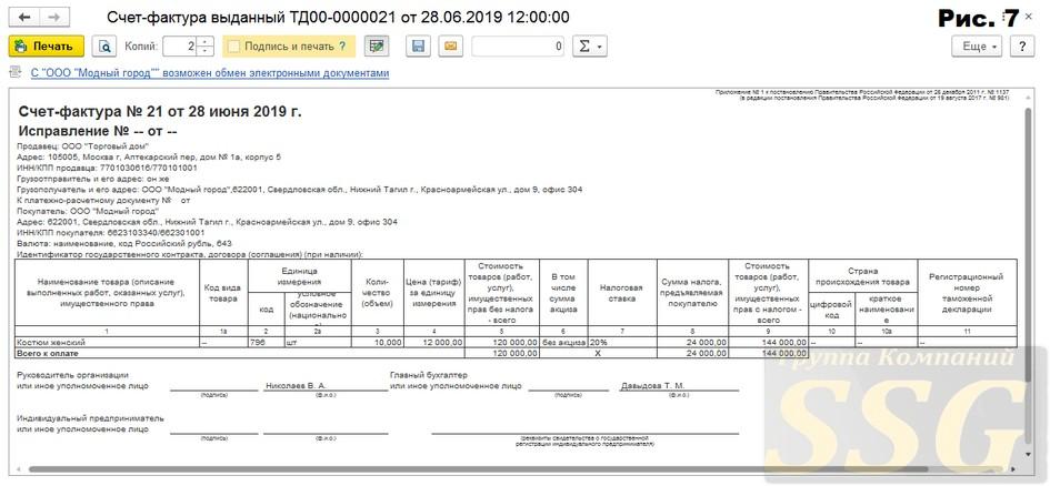 1С Бухгалтерия - печатная форма счет фактуры