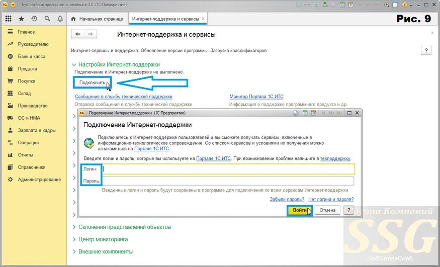 1С Бухгалтерия - подключение программы к 1С ИТС поддержке