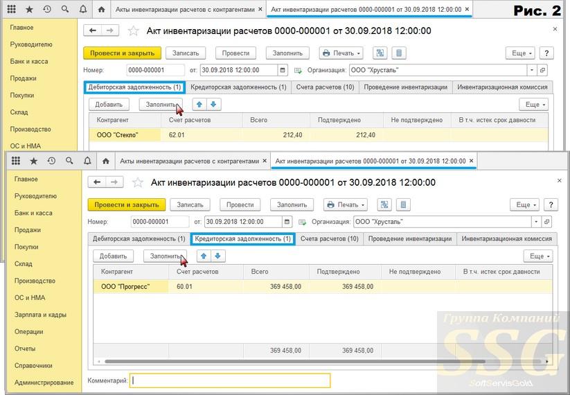 1С Бухгалтерия - заполнение данных по кредиторской задолженности