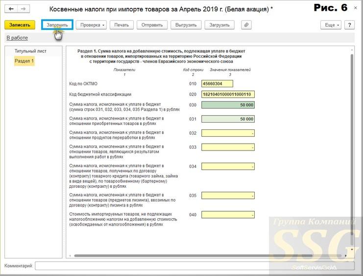 1С Бухгалтерия - заполнение декларации косвенных налогов при импорте