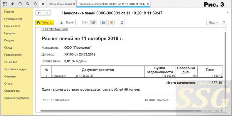 1С Бухгалтерия - печатная форма счета для оплаты пеней