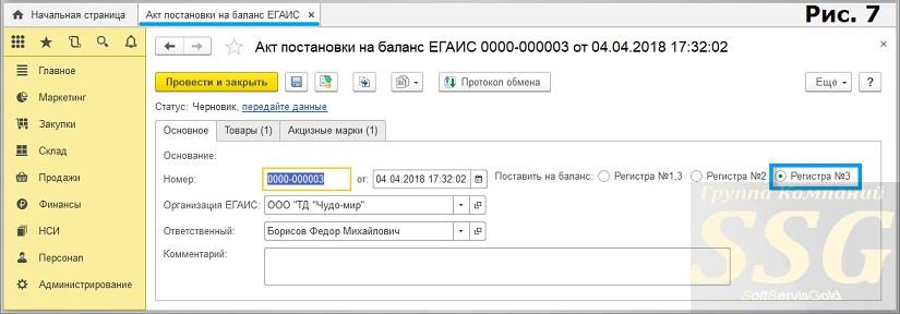 1С Розница - акт постановки на баланс ЕГАИС, регистр №3