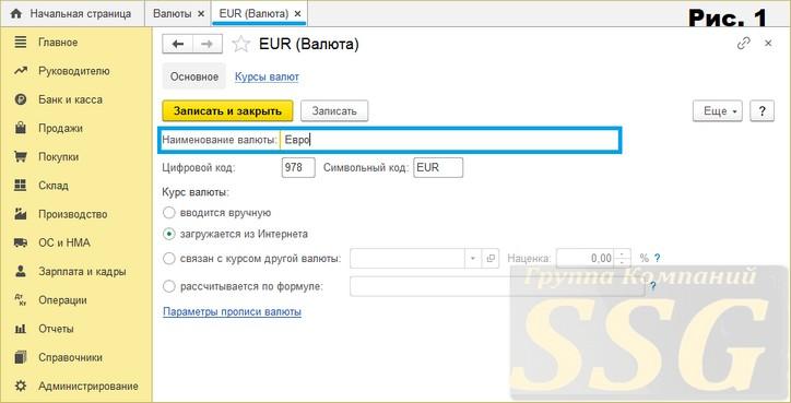 1С Бухгалтерия - внесение данных по валюте