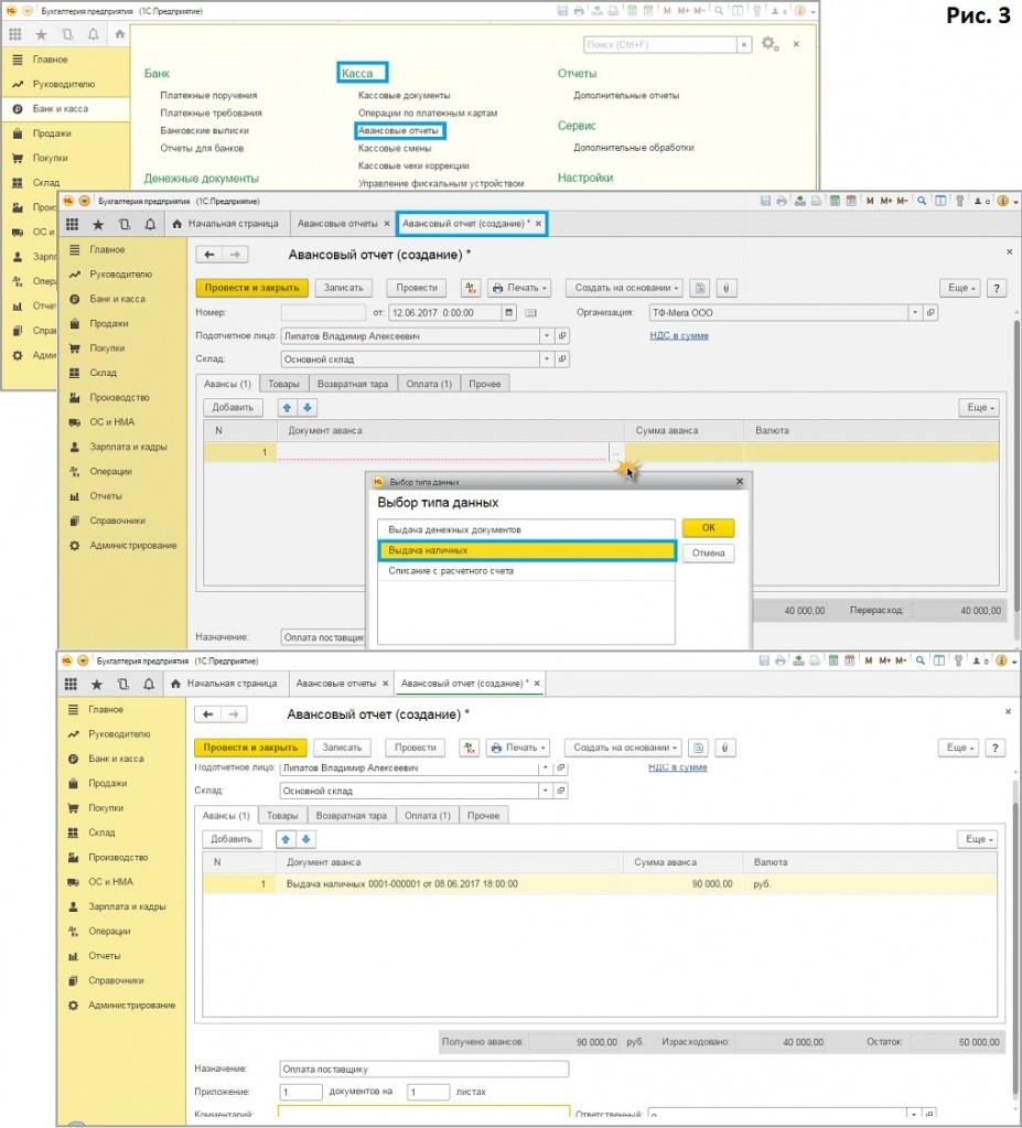 1С Бухгалтерия - формирование документа авансового отчета