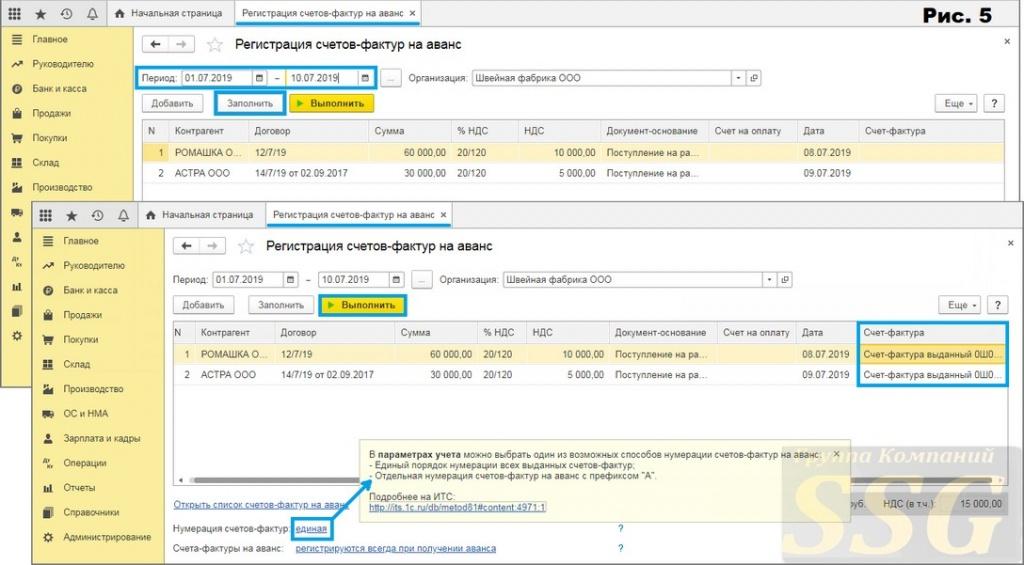 1С Бухгалтерия - регистрация счетов фактур на аванс
