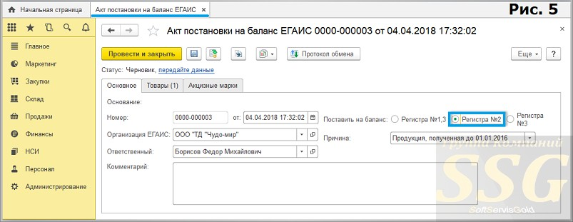 1С Розница - акт постановки на баланс ЕГАИС, регистр №2