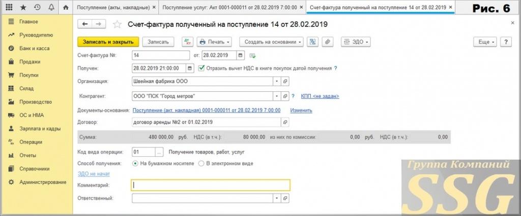 1С Бухгалтерия - счет фактура на поступление