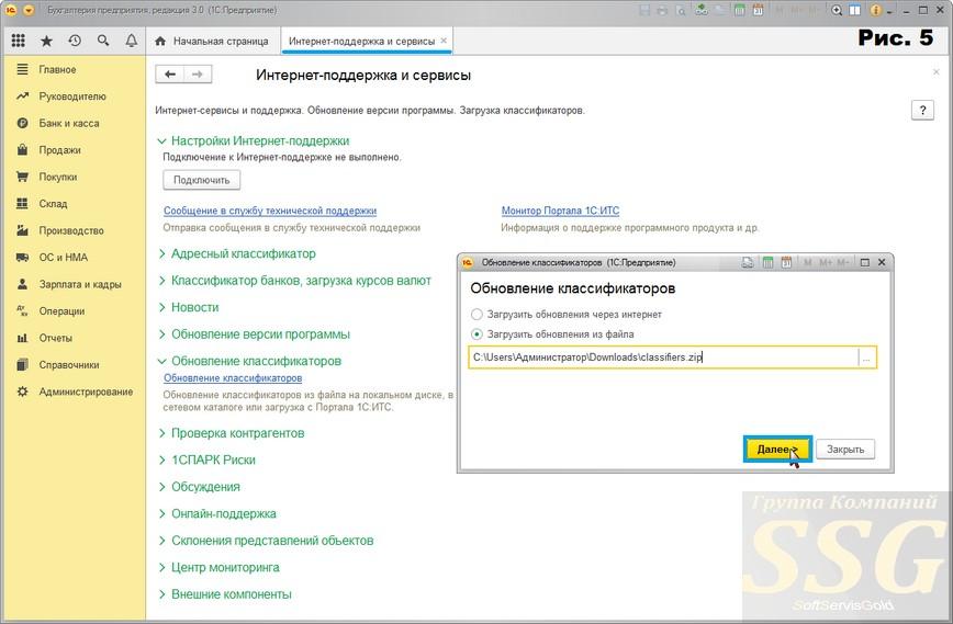 1С Бухгалтерия - запуск обновления классификаторов