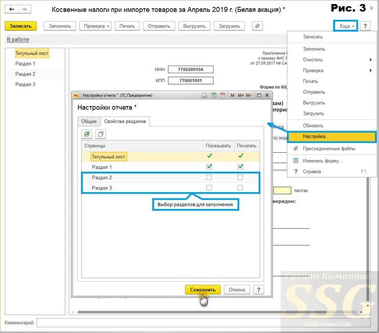 1С Бухгалтерия - выбор разделов для заполнения