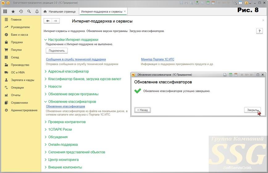 1С Бухгалтерия - отчет о успешном обновлении классификатора