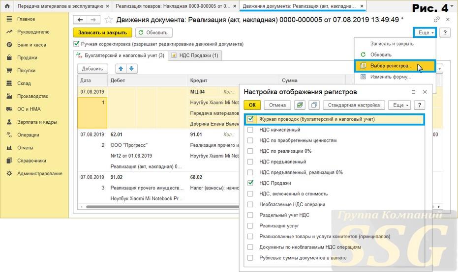1С Бухгалтерия - настройка отображения регистров