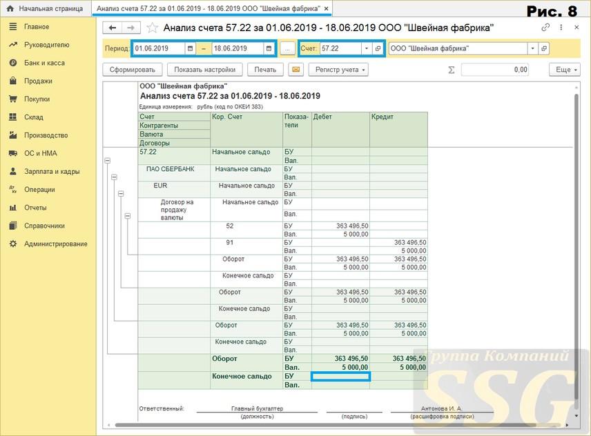 1С Бухгалтерия - анализ счета 57,22