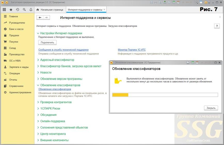 1С Бухгалтерия - процесс обновления классификаторов