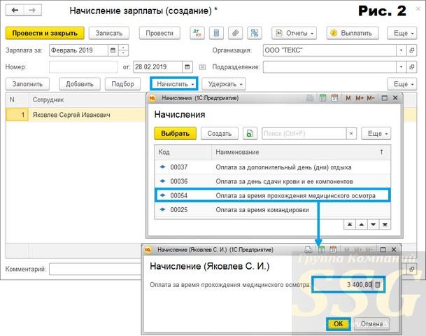 1С Бухгалтерия - внесение обновленной информации в документ начисления зарплаты