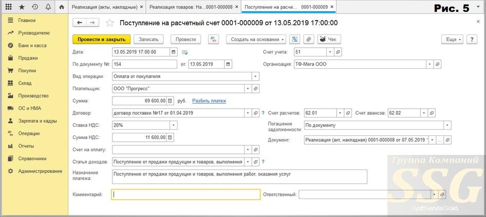1С Бухгалтерия - документ поступления на расчетный счет