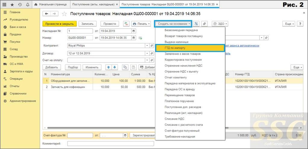 1С Бухгалтерия - создание документа ГТД по импорту