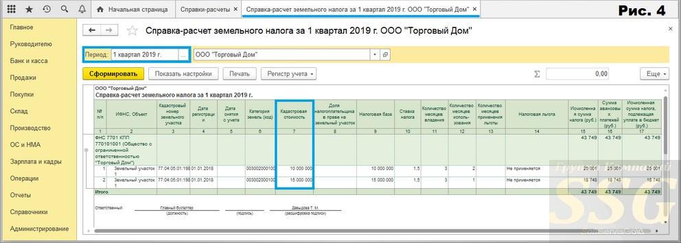 1С Бухгалтерия - справка расчет земельного налога