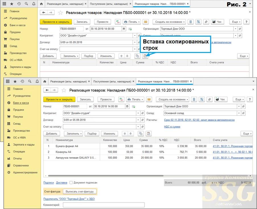1С Бухгалтерия - внесение скопированных строк в новую реализацию