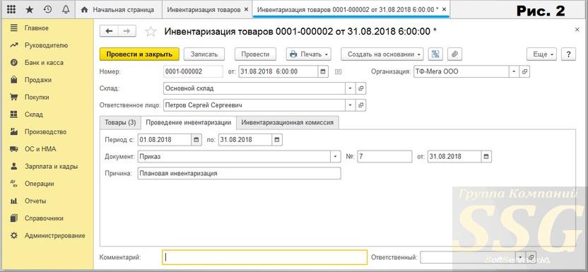 1С Бухгалтерия - проведение инвентаризации в документе инвентаризация товаров