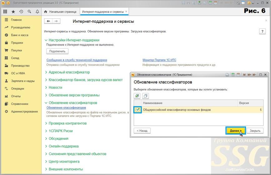 1С Бухгалтерия - обновление общероссийского классификатора основных фондов