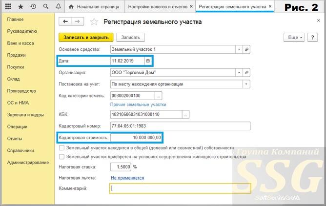 1С Бухгалтерия - заполнение данных по земельному участку в программе