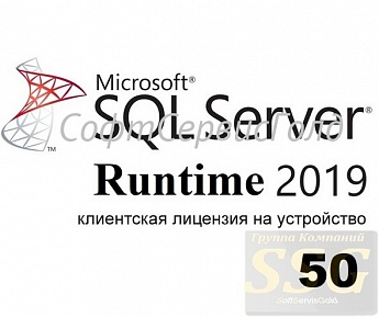 Лицензия на 50 мест к MS SQL Server 2019 Runtime